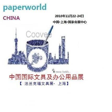 2018年中国国际文具及办公用品展