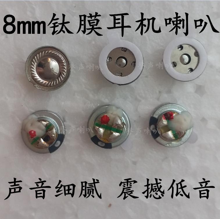 8mm耳机喇叭 8mm耳机喇叭批发 8mm耳机喇叭生产厂家
