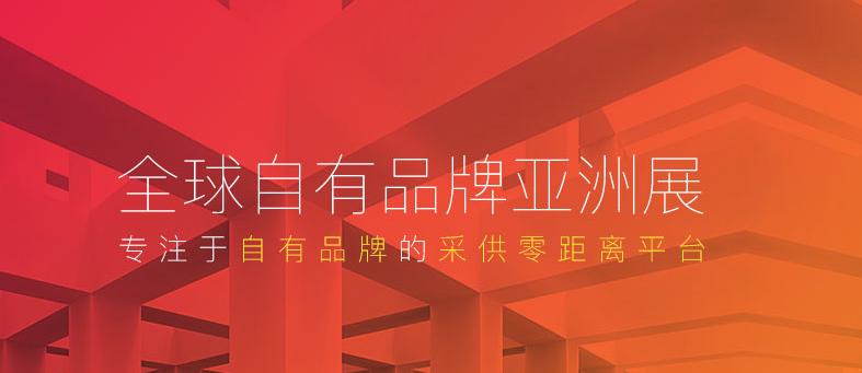 2018上海OEM贴牌食品饮料展览会