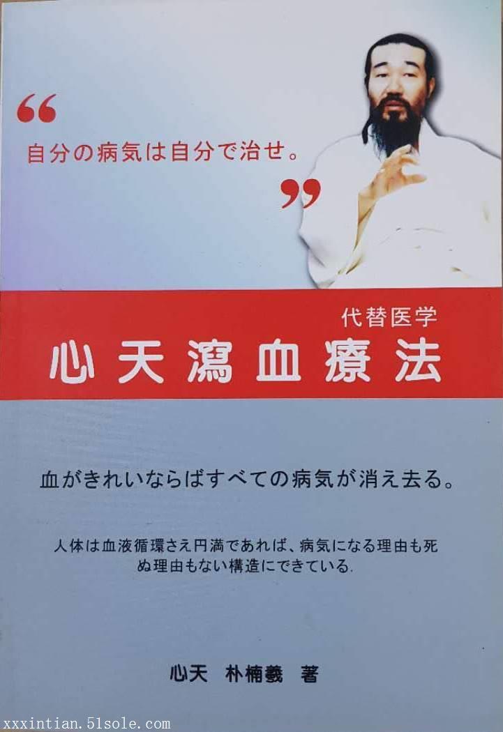 韩国心天泻血培训,福建厦门基地