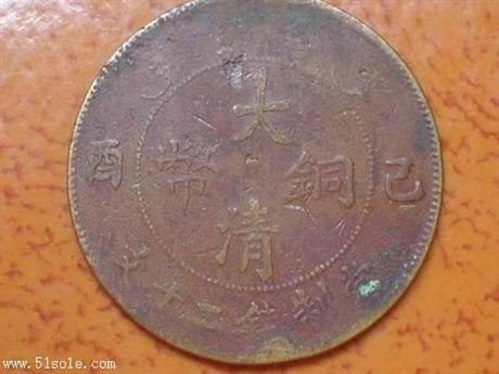 大清铜币权威鉴定及拍卖交易