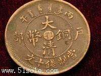 大清铜币权威鉴定及私下交易