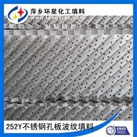 PLUS型金属板波纹填料 252Y金属规整填料