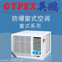 医药房防爆窗式空调1P,衢州防爆空调,营口防爆空调