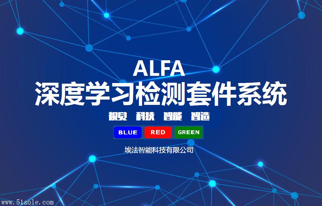 深度学习外观缺陷检测系统--ALFA
