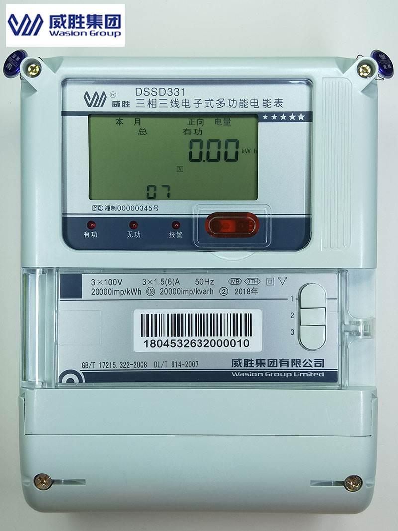 威胜DSSD331-MB3三相三线电子式多功能电能表-威胜三相高压电度表