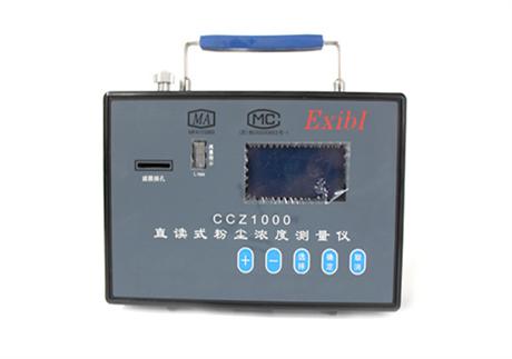 CCZ1000防爆粉尘检测仪、直读式粉尘浓度测量仪