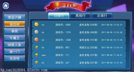 安徽支付宝支付捕鱼游戏手机游戏