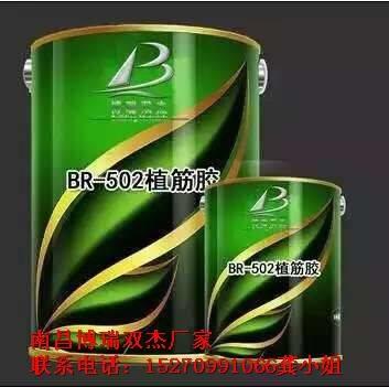 植筋胶 环氧植筋胶 环氧注射式植筋胶 各类基材植筋胶厂家直销