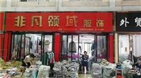 江苏回收布料厂家非凡领域服装回收