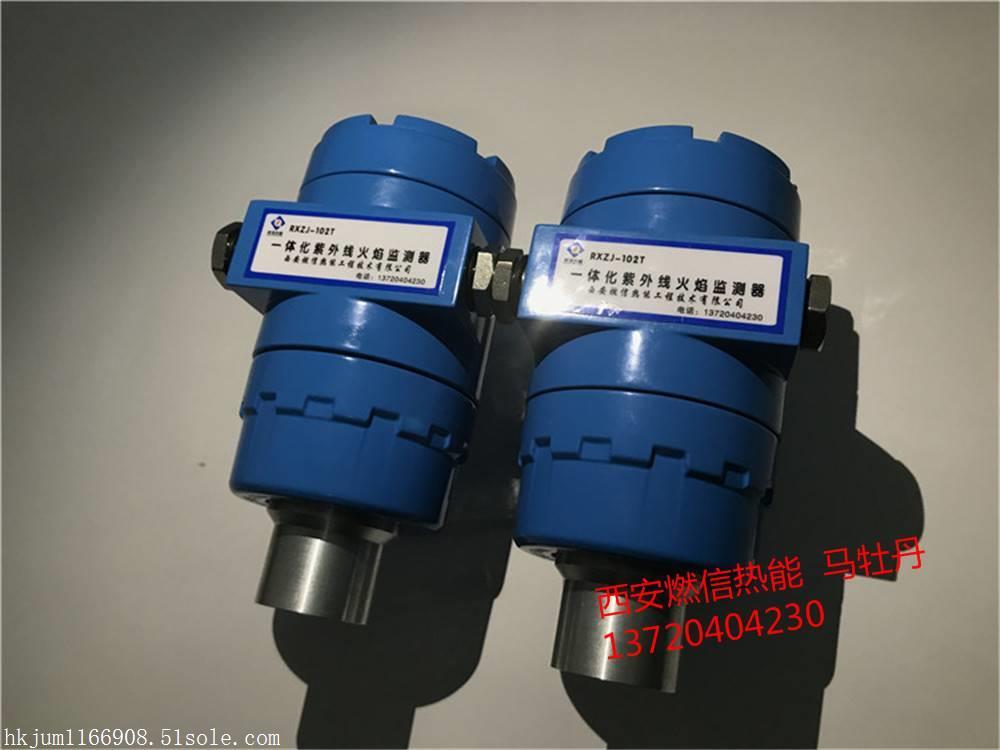 西安燃信一体化火焰检测器RXZJ-102T优势