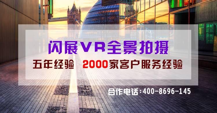 VR全景拍摄哪家专业闪展