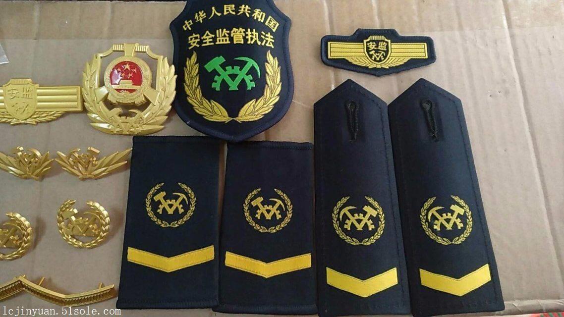 新式安全监察标志服-安监制服