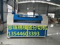 速度快珍珠棉橫豎分切機EVA橫豎分切機生產廠家