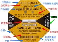 各型号防震防冲撞标签 货品运输监控指示器
