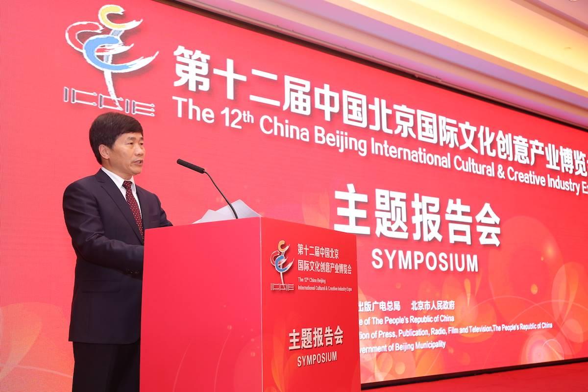 2018北京国际文化创意产业博览会
