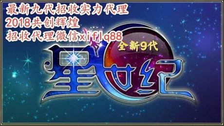 星力捕鱼游戏全新九代