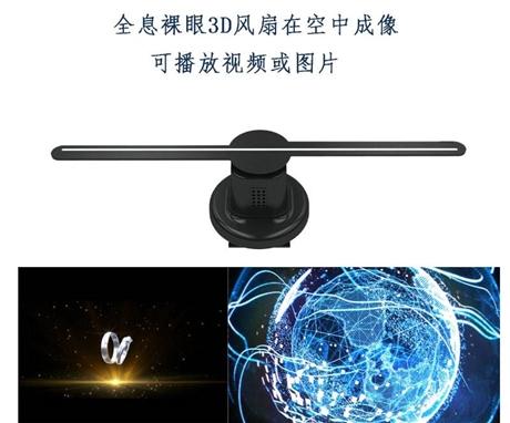 全息裸眼3D风扇广告机2叶3D成像展示黑科技Hologram LED Fan