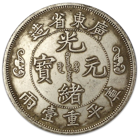国外哪一种光绪元宝钱币值钱