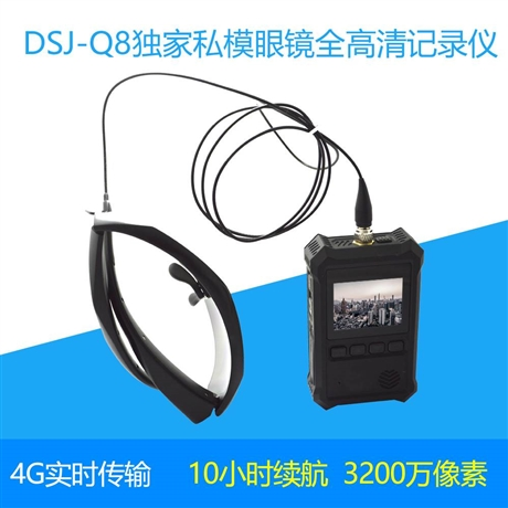 斯普尔厂家直销眼镜式现场音视频记录仪DSJ-Q8