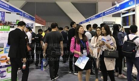 第3届广州复合材料及制品展览会