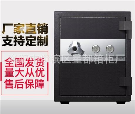 防火1小时 双原子锁 家用 办公 防火保险箱