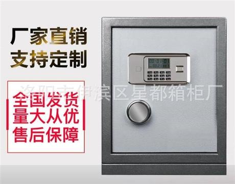定制家用密码保险柜 电子面板报警防火保险箱