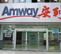 上海长宁安利店铺地址是 长宁安利产品销售员哪有