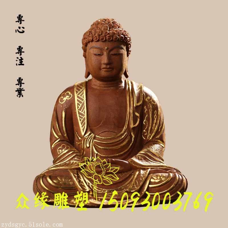 家供木雕小佛像 如来佛祖佛像图片