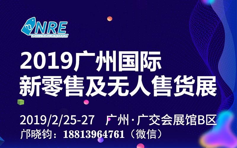 广州新零售展广州无人店展2019广州国际新零售及无人售货博览会