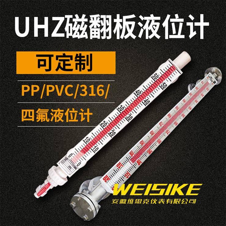 �h�髦劐N磁翻板液位�UQK-58/SXZ�r四氟PTFE防腐酸�A介�|