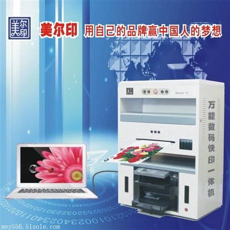 热销快速打印宣传单的全自动数码快印机