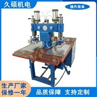 久硕专业生产PVC皮革高频压字机 皮革笔记本logo压印压标机