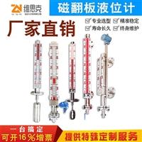 南昌市高压磁翻板液位计UHZ-KEY/D罐体连接液体测量