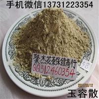 玉容散/超细粉/美容院面膜粉/美容面膜粉