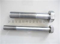 百德英科洛伊Incoloy800HT螺栓螺母廠家直銷