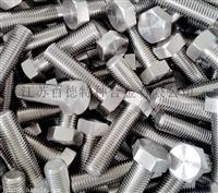 百德不銹鋼321(1.4541)六角頭螺栓螺母緊固件