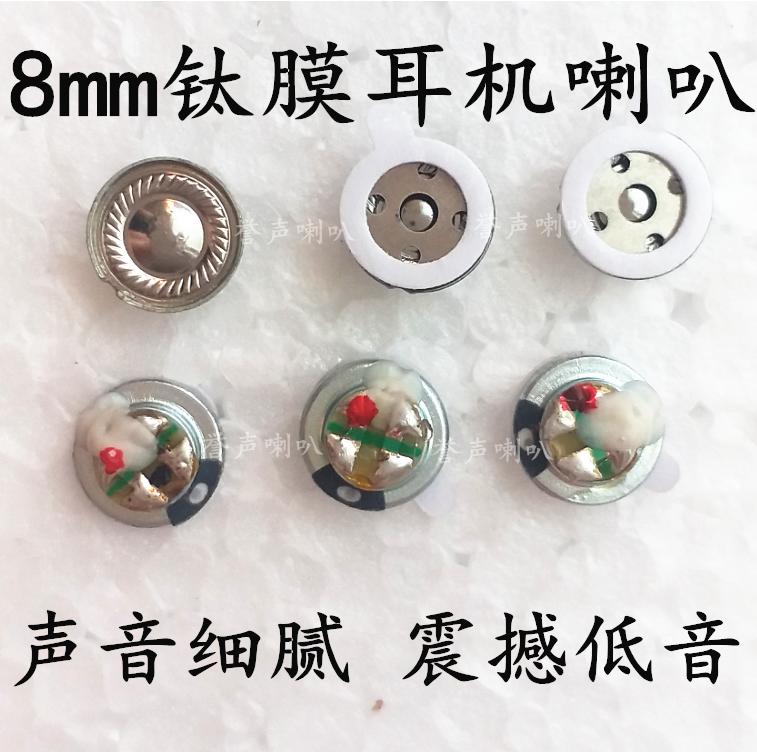8mm耳机喇叭单元 动圈单元喇叭 0806铜环喇叭
