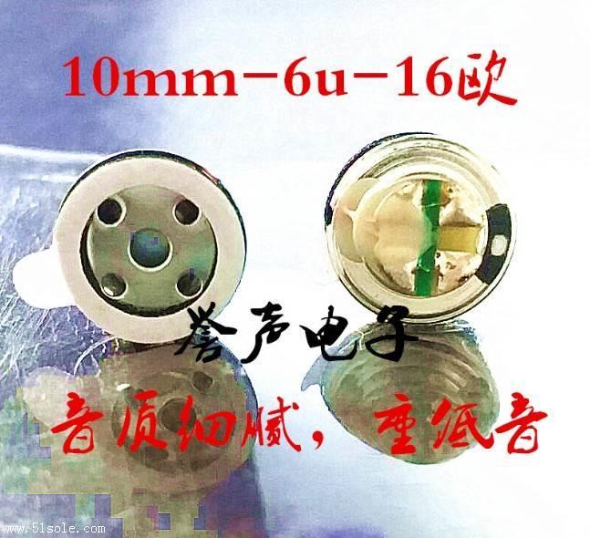 蓝牙耳机喇叭10mm 入耳式蓝牙耳机喇叭10mm生产厂家