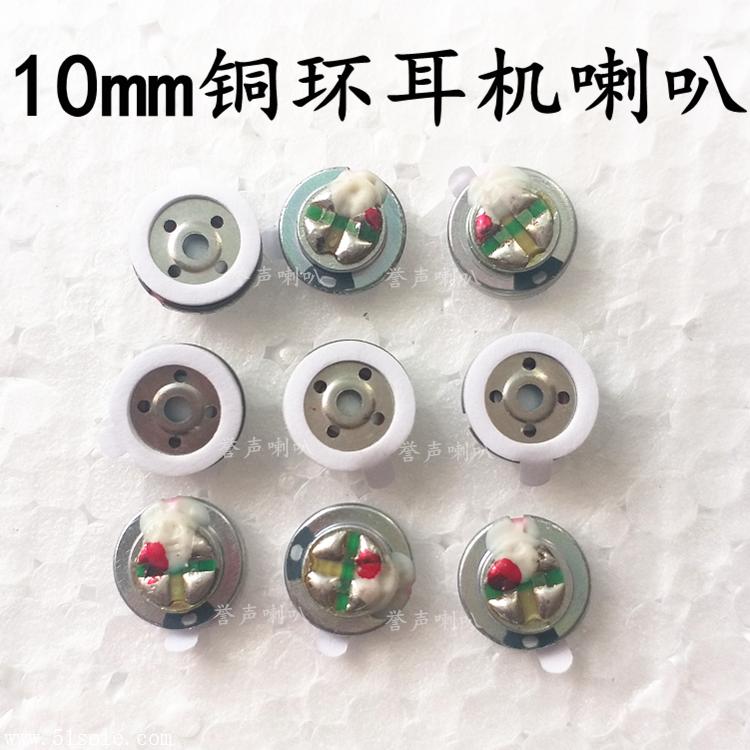 10mm铜环喇叭 10mm铜环耳机喇叭  10mm耳机喇叭重低音