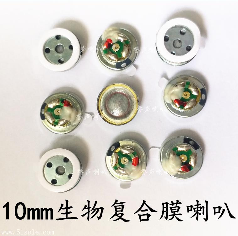 10mm生物膜耳机喇叭 10mm复合膜耳机喇叭 重低音高档耳机喇叭厂