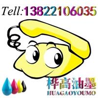 油墨生产厂家PVC油墨 人造革牛津布丝网印刷油墨