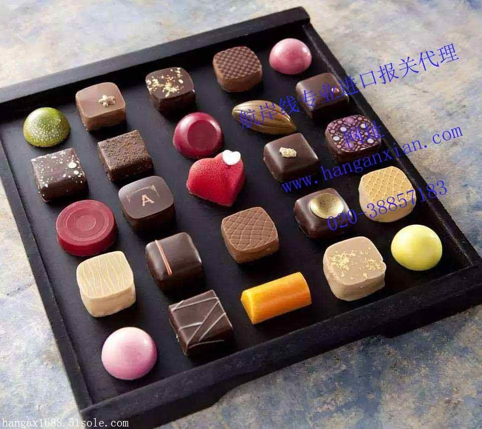 巧克力进口报关公司 进口巧克力清关公司