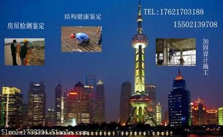 宝山工业园区房屋质量检测公司
