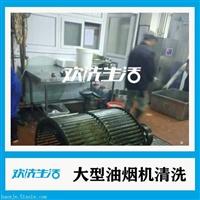 常德大型油烟机清洗保养 常德油烟净化器厨房专业清洗