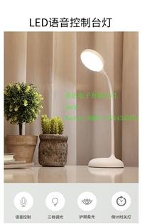 语音控制 Voice control LED Desk lamp 台灯可开关或变颜色