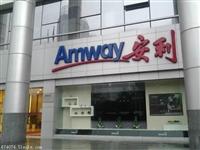 揭阳惠来安利专卖店位置 惠来里可以买到安利产品