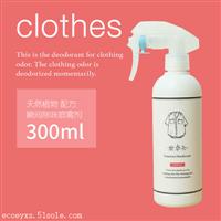 衣服有臭味异味怎么办..炭草花衣物天然除臭剂喷雾型