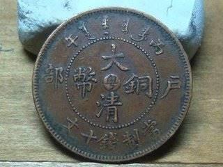 大清铜币拍卖流程 免费鉴定交易