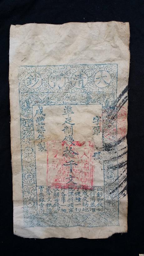 古代银票权威鉴定及拍卖